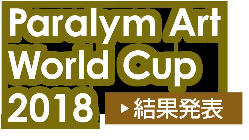 PalarymArtWorldcup2018 結果発表